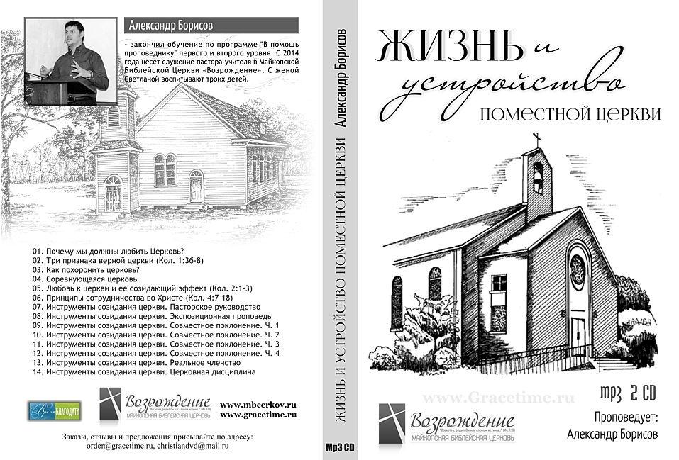 ЖИЗНЬ И УСТРОЙСТВО ПОМЕСТНОЙ ЦЕРКВИ. Александр Борисов - 2 CD