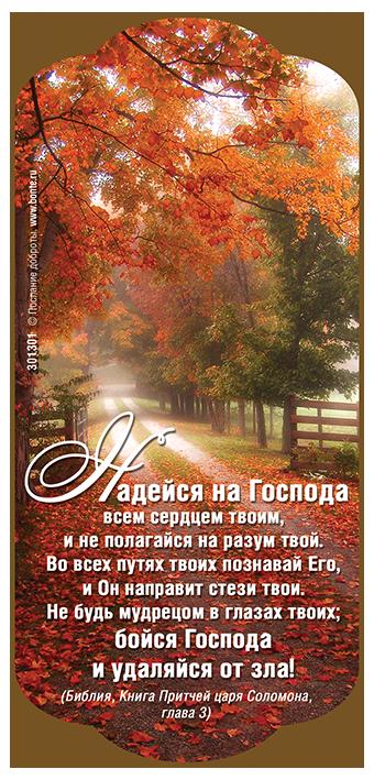 Магнит 7x15: Надейся на Господа