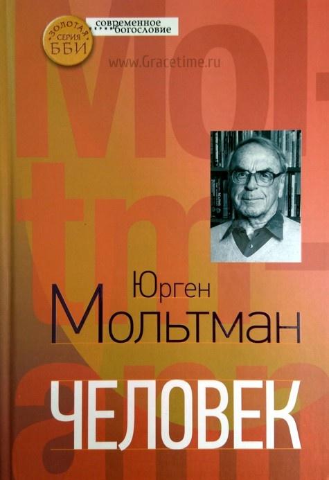 ЧЕЛОВЕК. Юрген Мольтман