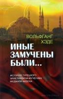 ИНЫЕ ЗАМУЧЕНЫ БЫЛИ... История турецкого христианина-мученика Неджати Айдена. Вольфганг Хэде