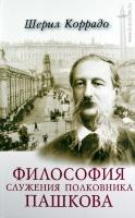 ФИЛОСОФИЯ СЛУЖЕНИЯ ПОЛКОВНИКА ПАШКОВА. Шерил Коррадо