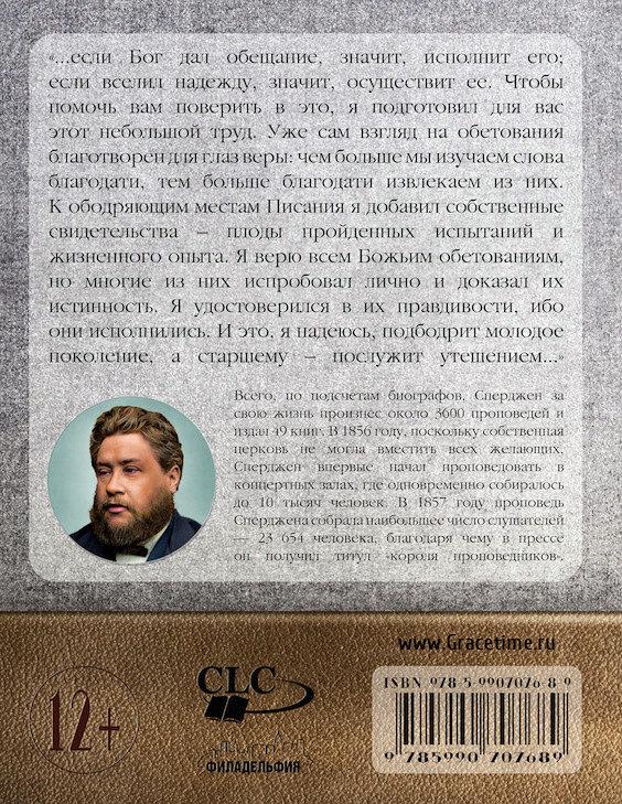 ЧЕКОВАЯ КНИЖКА БАНКА ВЕРЫ. Ежедневные чтения. Чарльз Сперджен