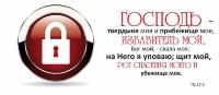 """Кружка """"ГОСПОДЬ - ТВЕРДЫНЯ МОЯ"""""""