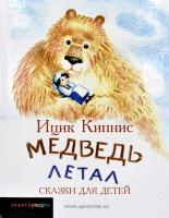 МЕДВЕДЬ ЛЕТАЛ. Сказки для детей. Ицик Кипнис
