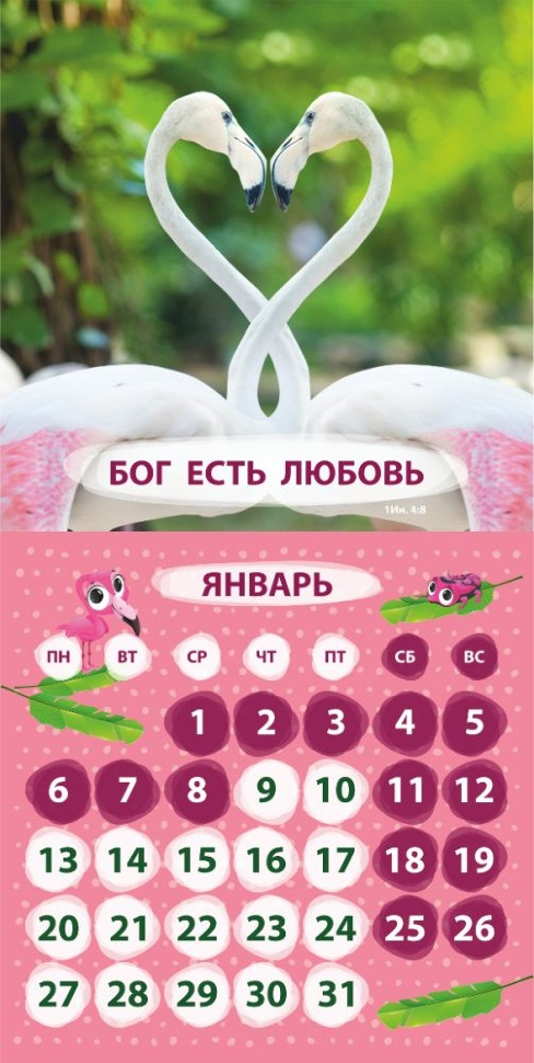 Перекидной календарь 2020: Забавные животные (детский)