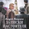 ЗАПИСКИ НАСТОЯТЕЛЯ. Увлекательные истории с глубоким смыслом. Андрей Маершин