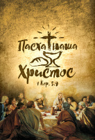 Магнит 8х11: Пасха наша, Христос