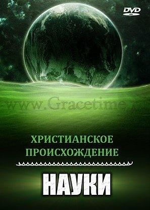 ХРИСТИАНСКОЕ ПРОИСХОЖДЕНИЕ НАУКИ - 1 DVD
