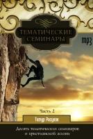 ТЕМАТИЧЕСКИЕ СЕМИНАРЫ. Часть 2. Тимур Расулов - 1 CD