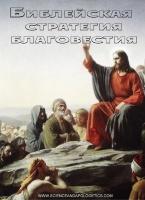 БИБЛЕЙСКАЯ СТРАТЕГИЯ БЛАГОВЕСТИЯ. Сергей Головин - 1 DVD