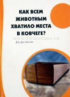 КАК ВСЕМ ЖИВОТНЫМ ХВАТИЛО МЕСТА В КОВЧЕГЕ? Дон Баттен