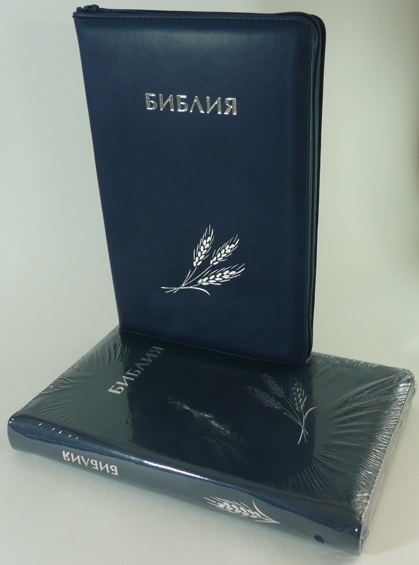 БИБЛИЯ КАНОНИЧЕСКАЯ (145х220) Кожаный переплет, синий цв., индексы, серебрянный обрез, замок, колос