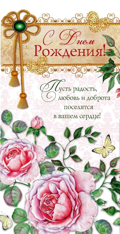 Нежностью, послание доброты открытки с днем рождения