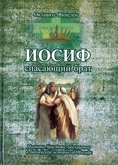 ИОСИФ, СПАСАЮЩИЙ БРАТ. Полнота Христова, раскрытая в библейской истории об Иосифе. Октавиус Винслоу