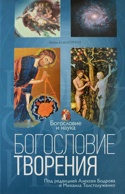 БОГОСЛОВИЕ ТВОРЕНИЯ. Под ред. Алексея Бодрова, Михаила Толстолуженко