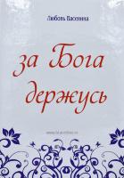 ЗА БОГА ДЕРЖУСЬ. Сборник стихов. Любовь Васенина