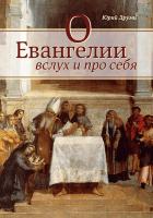 О ЕВАНГЕЛИИ ВСЛУХ И ПРО СЕБЯ. Юрий Друми