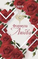 Перекидной календарь 2019: Формула любви
