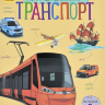 ЭНЦИКЛОПЕДИЯ ДОШКОЛЬНИКА. Транспорт. 2+ Каспарова Юлия Вадимовна