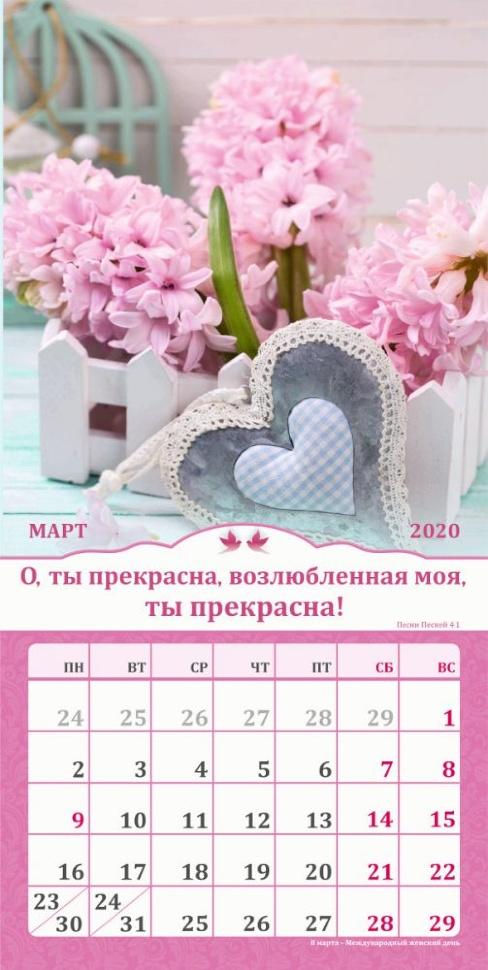 Перекидной календарь 2020: Любима, избрана, хранима (женский)