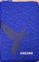 БИБЛИЯ 055 ZTI Синий бархат-капли, голубь, искусственная кожа, молния, индексы, две закладки, серебряный срез, параллельные места, крупный шрифт /143х220/