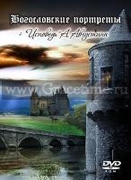 БОГОСЛОВСКИЕ ПОРТРЕТЫ - 1 DVD