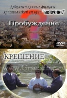 ПРОБУЖДЕНИЕ? + КРЕЩЕНИЕ - 1 DVD