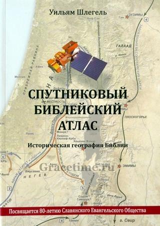 СПУТНИКОВЫЙ БИБЛЕЙСКИЙ АТЛАС. Историческая география Библии. Уильям Шлегель