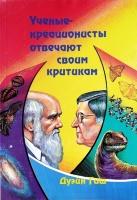 УЧЕНЫЕ-КРЕАЦИОНИСТЫ ОТВЕЧАЮТ СВОИМ КРИТИКАМ. Дуэйн Гиш