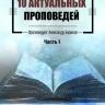 10 АКТУАЛЬНЫХ ПРОПОВЕДЕЙ. Александр Борисов. Часть 1 - 1 CD