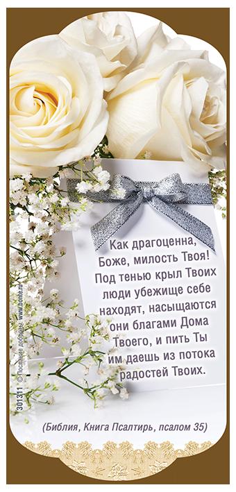 Магнит 7x15: Как драгоценна, Боже, милость Твоя!