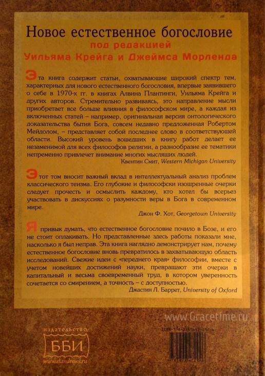 НОВОЕ ЕСТЕСТВЕННОЕ БОГОСЛОВИЕ. Ред. Уильям Крейг и Джеймс Морленд