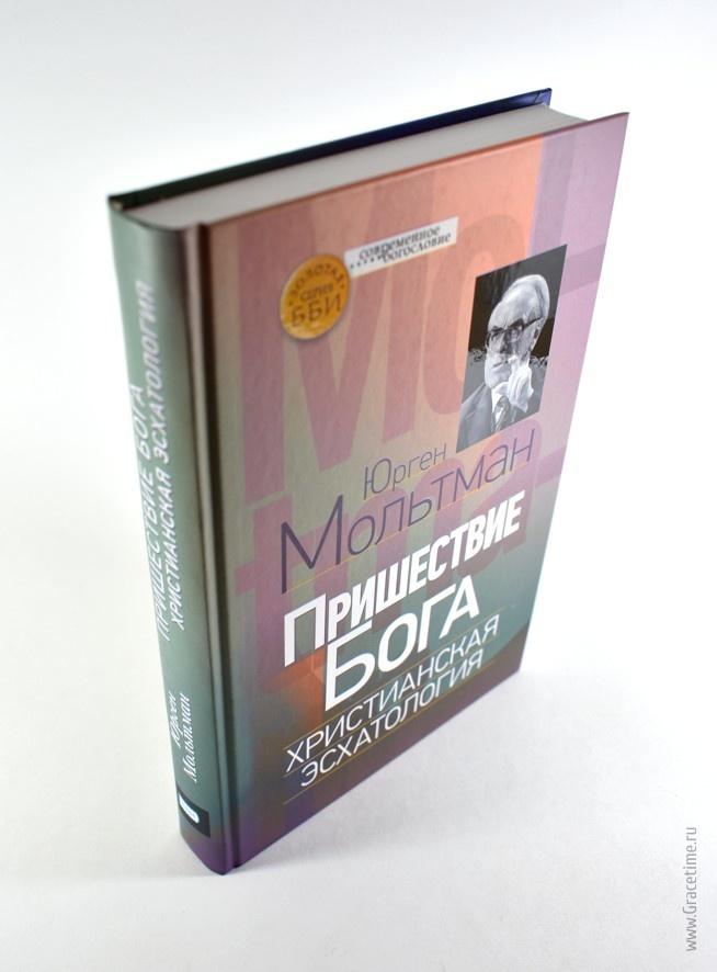 ПРИШЕСТВИЕ БОГА. Христианская эсхатология. Юрген Мольтман