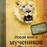НОВАЯ КНИГА МУЧЕНИКОВ ФОКСА. Джон Фокс