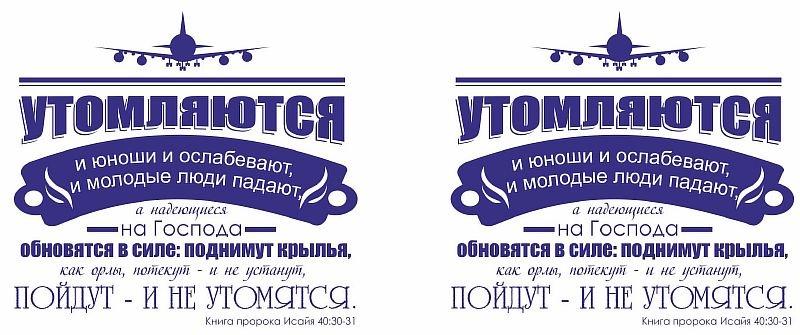 """Кружка """"НАДЕЮЩИЕСЯ НА ГОСПОДА"""""""