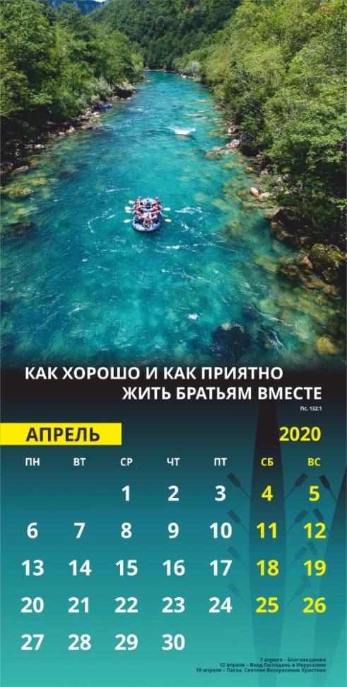 Перекидной календарь 2020: Достигая цели (мужской)