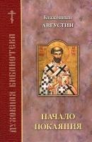 НАЧАЛО ПОКАЯНИЯ. Блаженный Августин