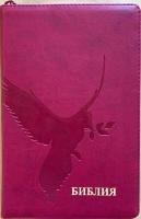 БИБЛИЯ 055 ZTI Красный рубин, голубь, искусственная кожа, молния, индексы, две закладки, золотой срез, параллельные места, крупный шрифт /143х220/