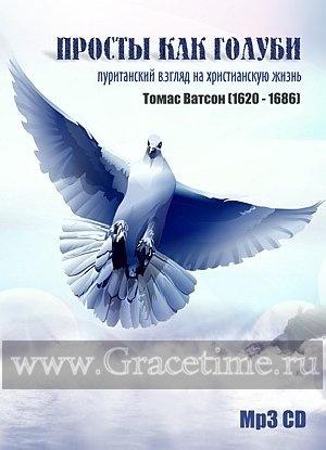 ПРОСТЫ КАК ГОЛУБИ. Томас Ватсон - 1 CD
