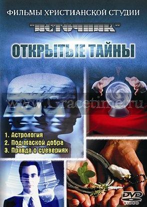 ОТКРЫТЫЕ ТАЙНЫ - 1 DVD