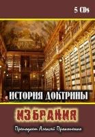 ИСТОРИЯ ДОКТРИНЫ ИЗБРАНИЯ - 5CD. Алексей Прокопенко