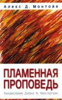 ПЛАМЕННАЯ ПРОПОВЕДЬ. Алекс Монтойя
