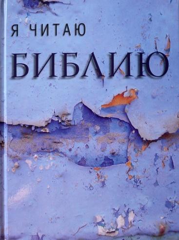Я ЧИТАЮ БИБЛИЮ. Современный русский перевод