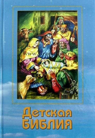 ДЕТСКАЯ БИБЛИЯ. Библейская лига. Цветные иллюстрации