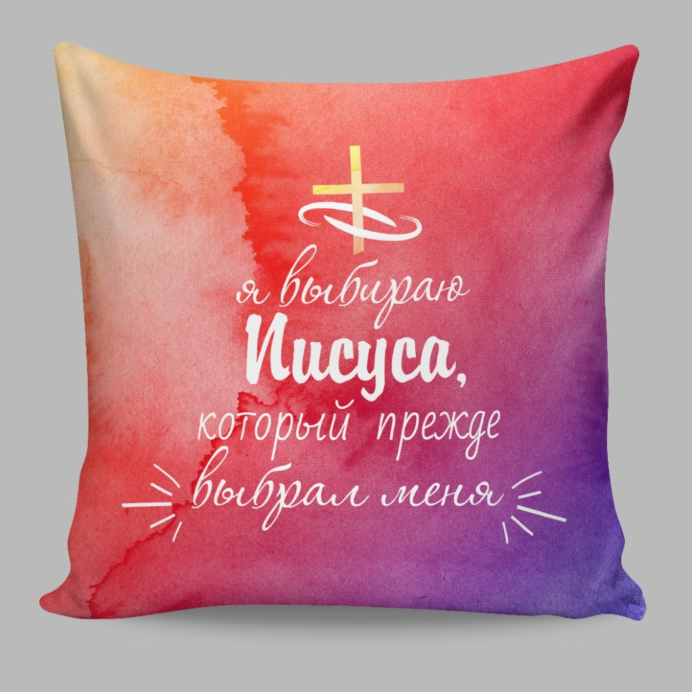 "Чехол на подушку ""Я ВЫБИРАЮ ИИСУСА"""