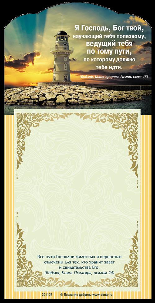 Блокнот на магнитной основе 10x20: Я Господь, Бог твой, научающий тебя