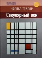 СЕКУЛЯРНЫЙ ВЕК. Чарльз Тейлор