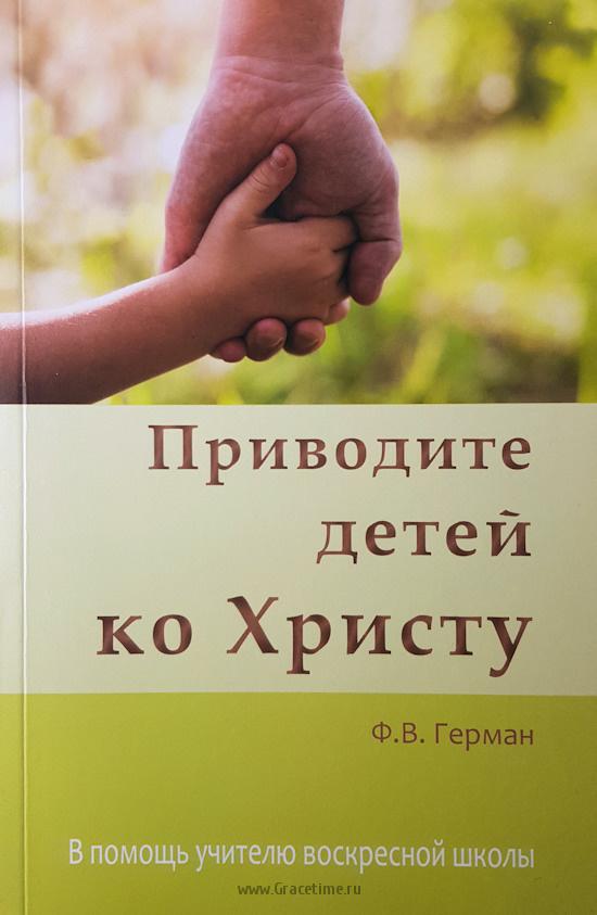 ПРИВОДИТЕ ДЕТЕЙ КО ХРИСТУ. В помощь учителю воскресной школы