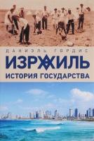 ИЗРАИЛЬ. История государства. Даниэль Гордис