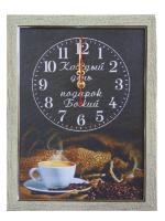 """Часы-картина: """"Каждый день - подарок Божий"""" /кофе/"""